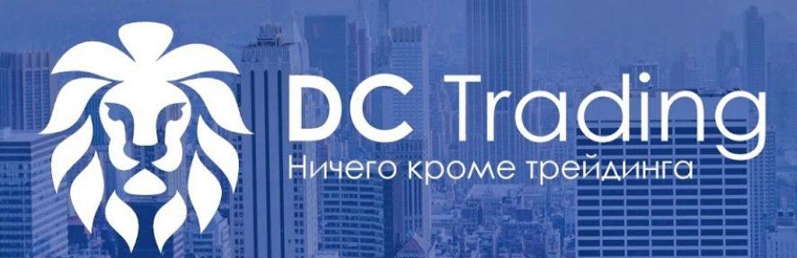 Трейдер Дмитрий Черемушкин