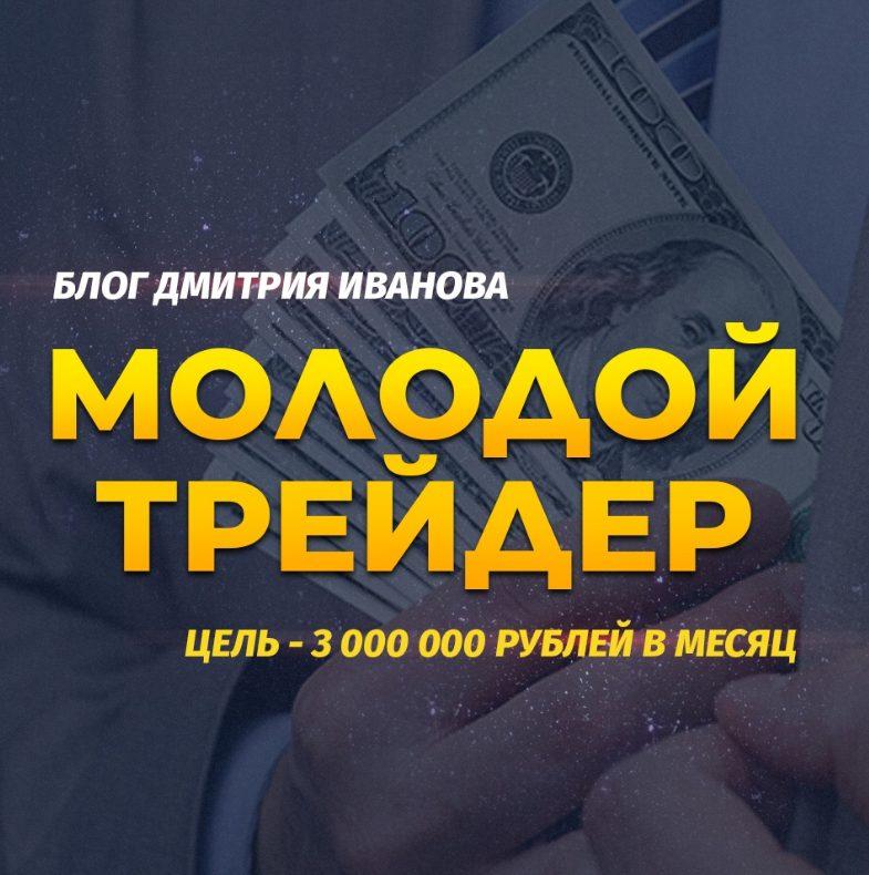 Трейдер Дмитрий Иванов