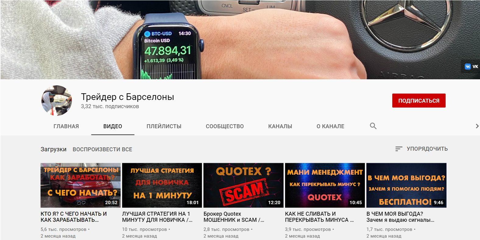 Ютуб канал Кирилла Горлачева