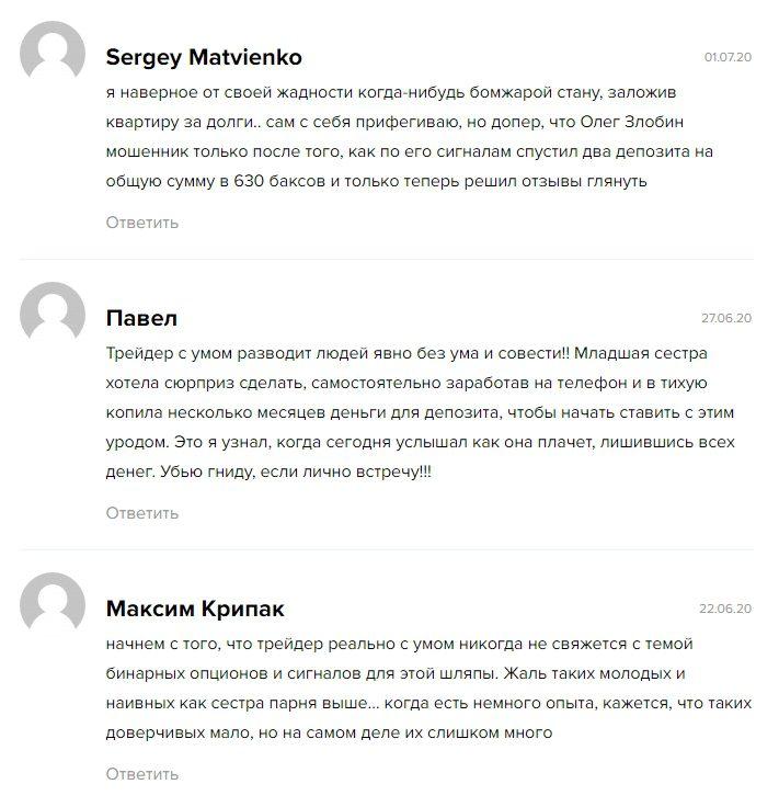 Трейдинг с умом отзывы о Олеге Злобине