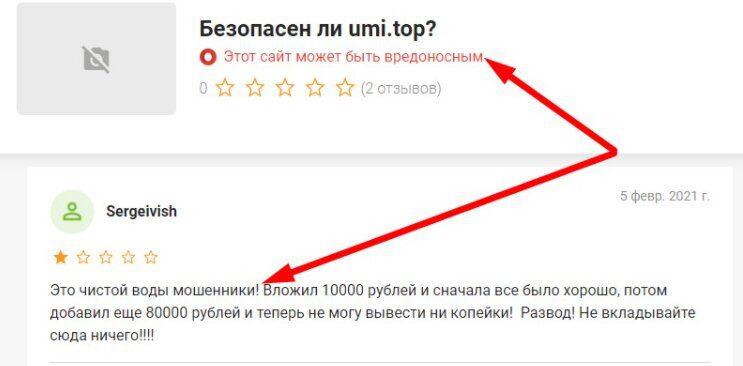 Umi криптовалюта отзывы
