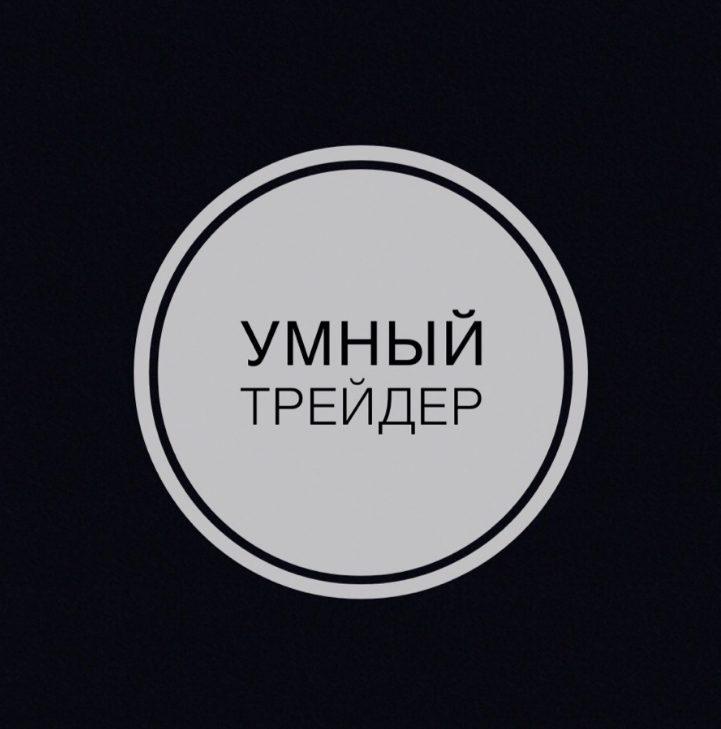 Умный Трейдер – отзывы