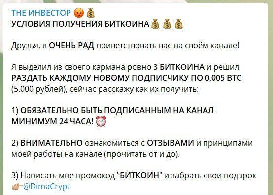Условия Дмитрия Усманова получения биткоина