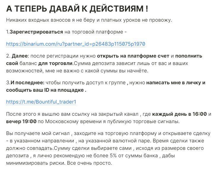 Условия регистрации на ВИП канал Олега Злобина