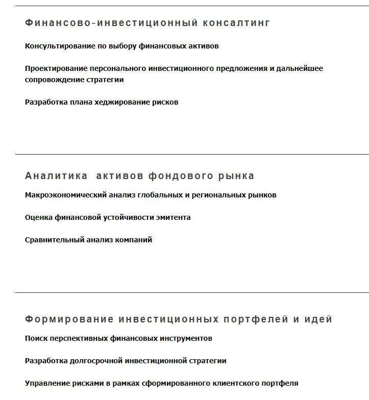 Услуги Артема Трегулова