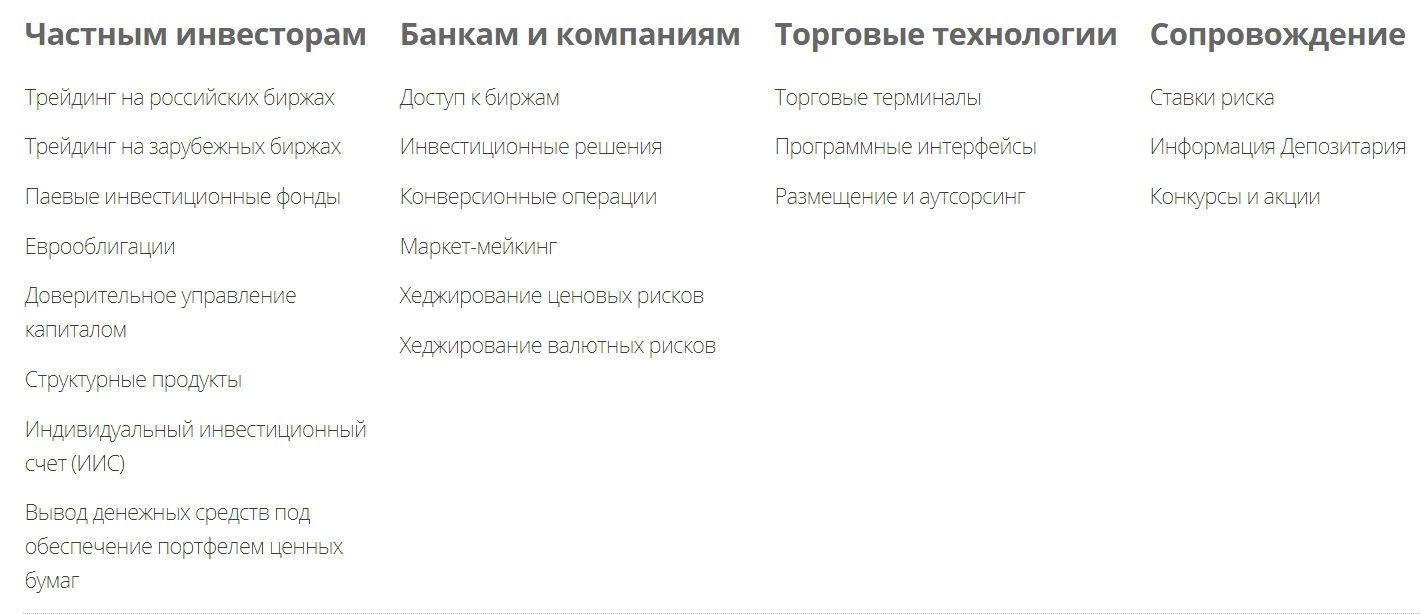 Услуги КИТ Финанс