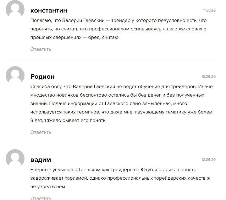 Валерий Гаевский отзывы