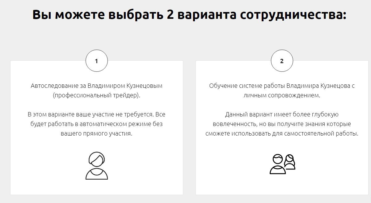 Варианты сотрудничества с Владимиром Кузнецовым