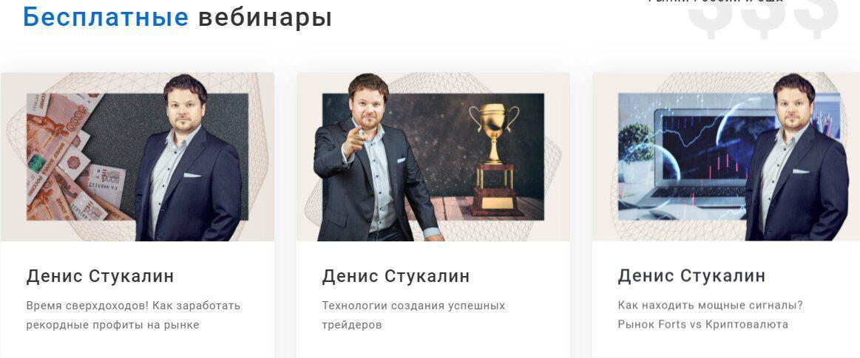 Вебинары Дениса Стукалина
