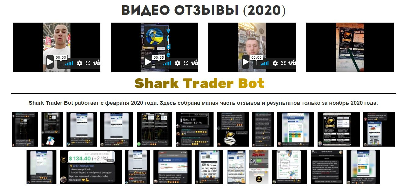 Видео отзывы о работе Shark Trader Bot