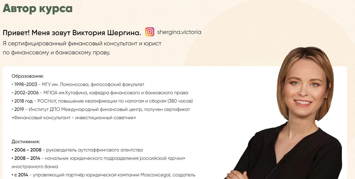 Виктория Шергина о себе