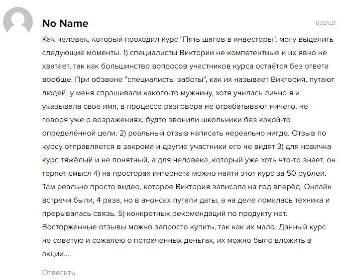 Виктория Шергина отзывы