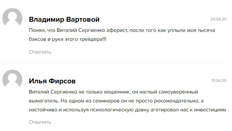 Виталий Сергиенко – отзывы