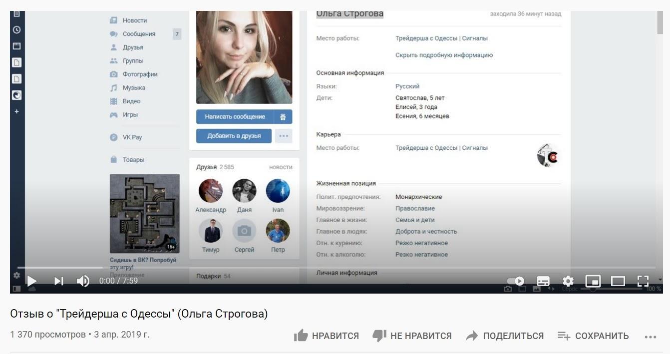 Ольга Строгова в вконтакте