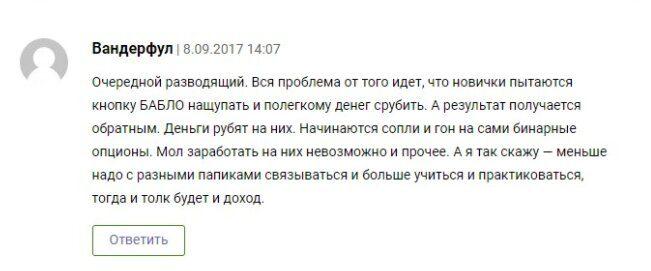 Владимир Кумицкий отзывы