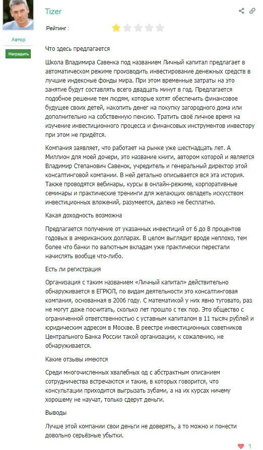Владимир Савенок отзывы