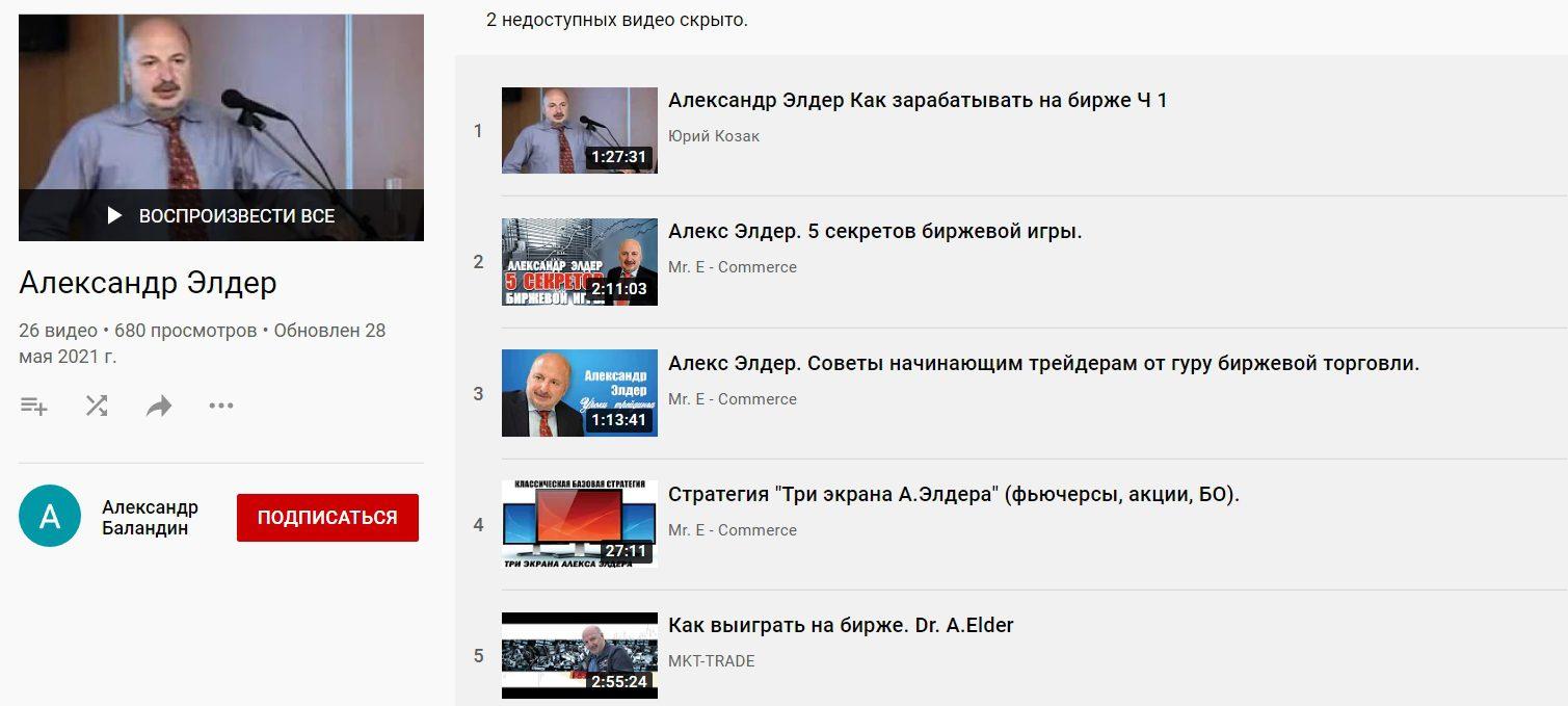 Ютуб канал Александра Элдера