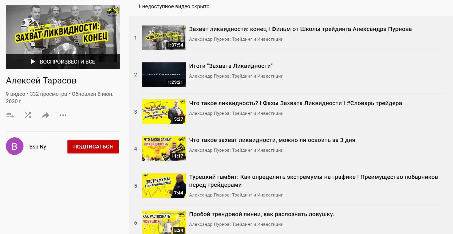 Ютуб канал Алексея Тарасова