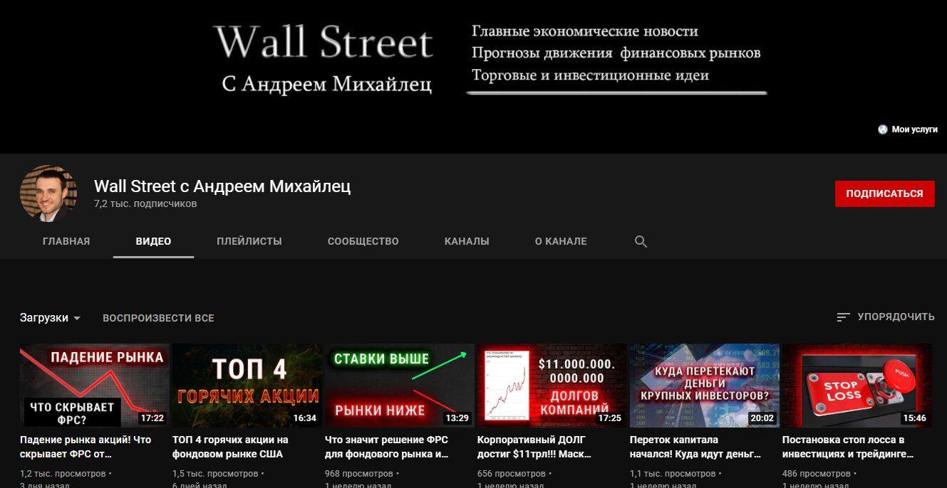Ютуб канал Андрея Михайлца