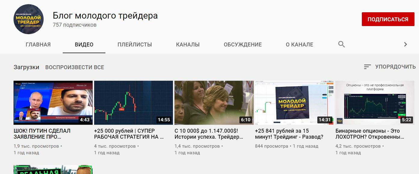 Ютуб канал Дмитрия Иванова