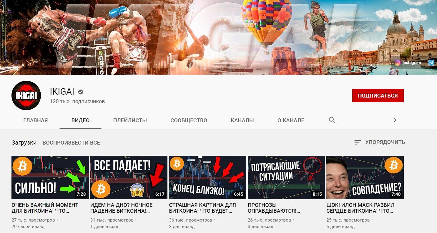 Ютуб канал Ikigai