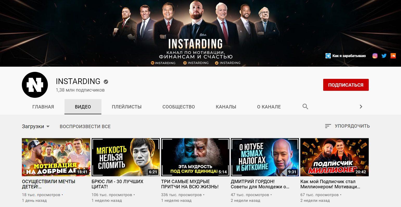Ютуб канал Инстардинг