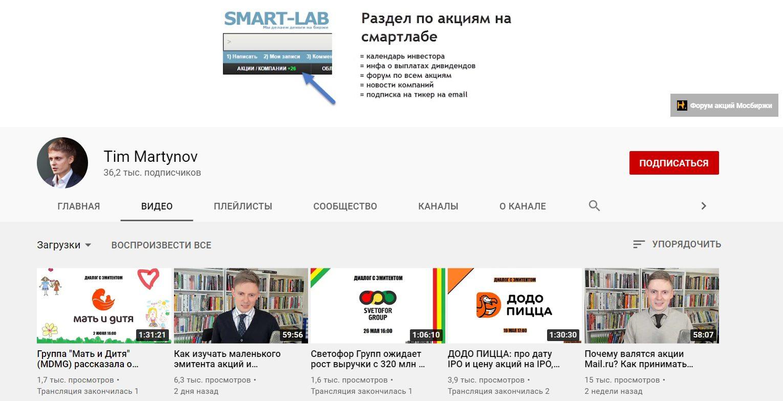 Ютуб канал Тимофея Мартынова
