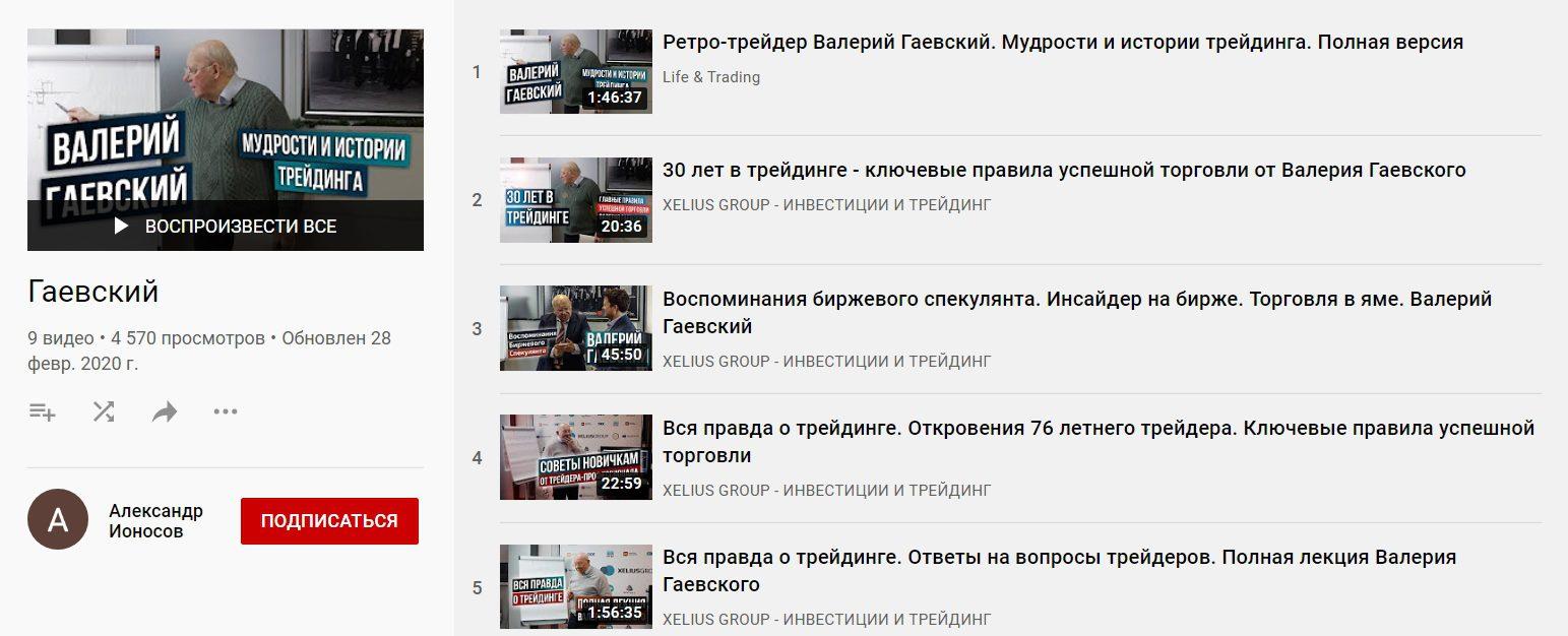 Ютуб канал Валерия Гаевского