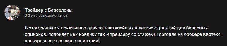 Описание ролика на ютуб канале Кирилла Горлачева