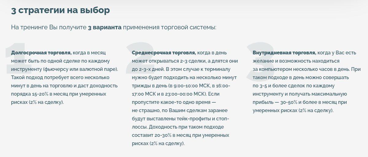 3 стратегии Елены Прониной