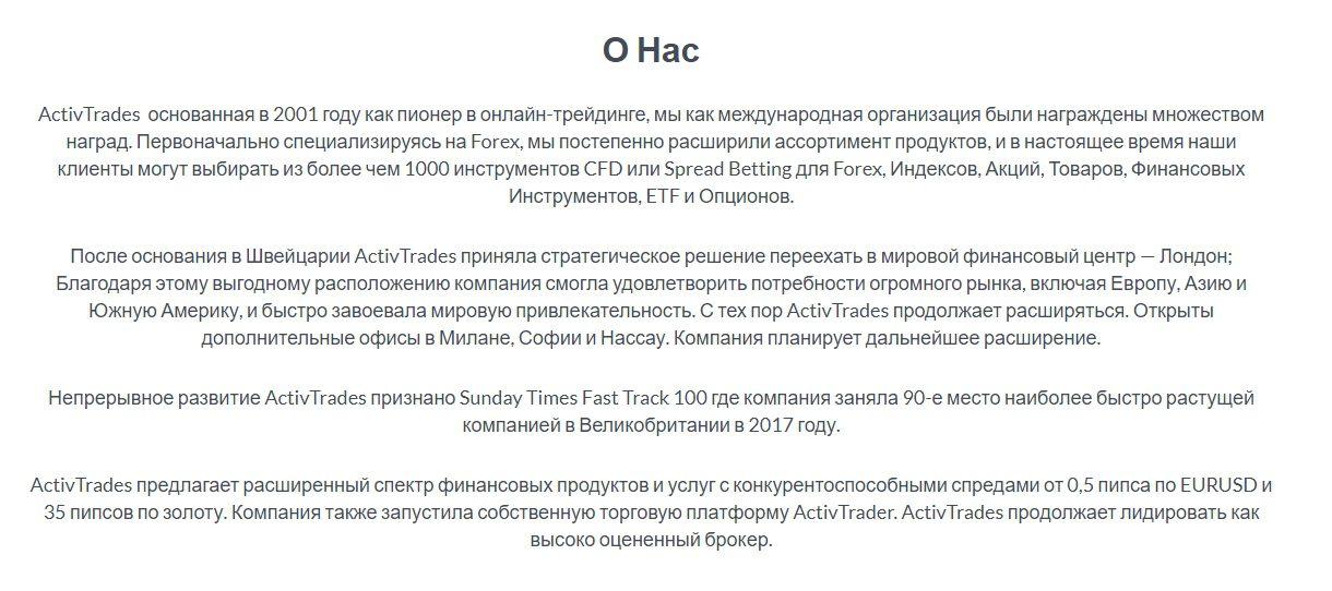 ActivTrades обзор проекта Александра Паршакова