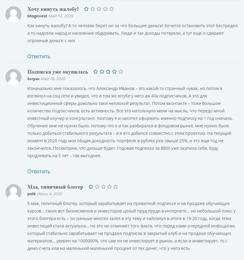 Александр Иванов отзывы