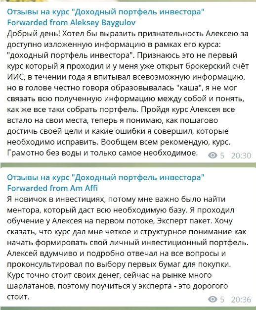 Алексей Чечукевич отзывы