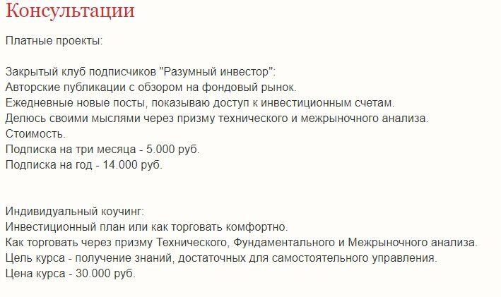Андрей Хлопин цены