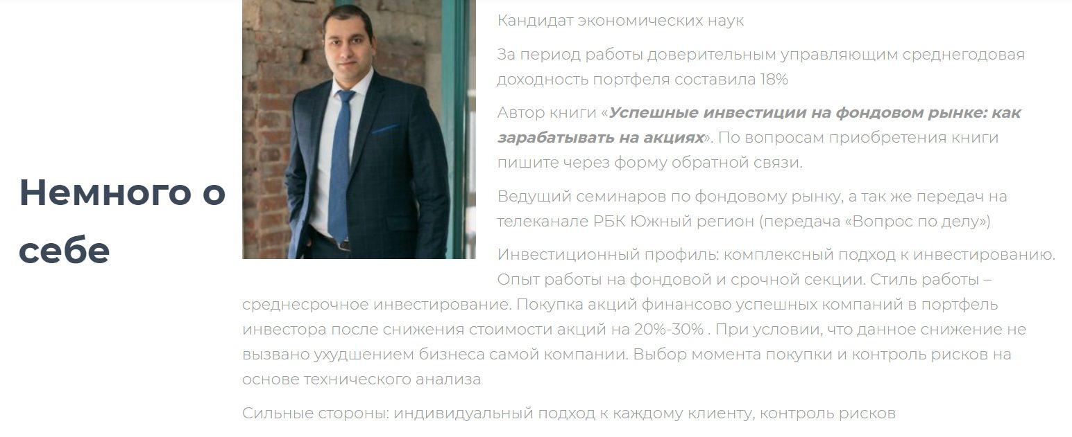 Артем Хачатрян о себе
