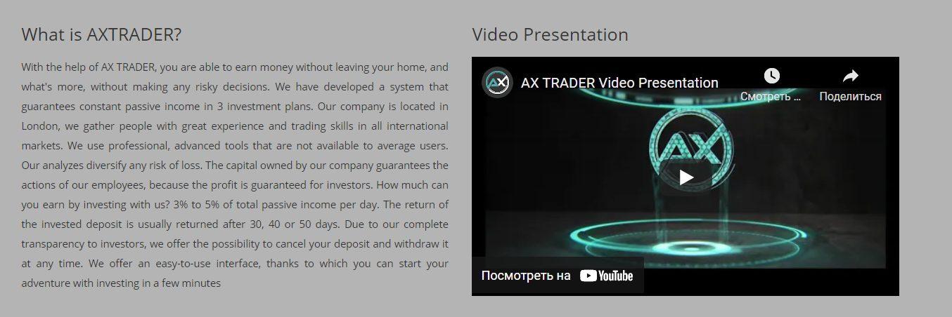 AX Trader – инвестиционная площадка