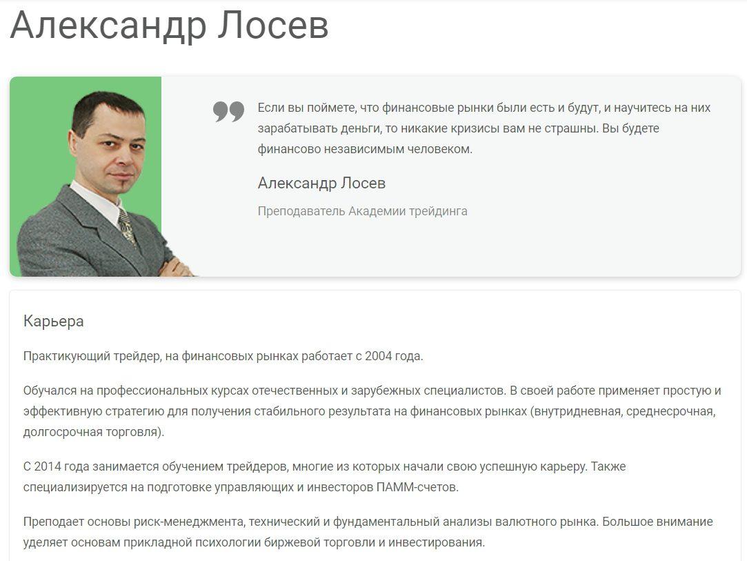 Биография трейдера Александра Лосева