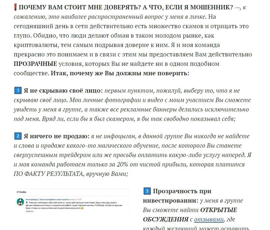 Блог антитрейдера Никиты Шелеста
