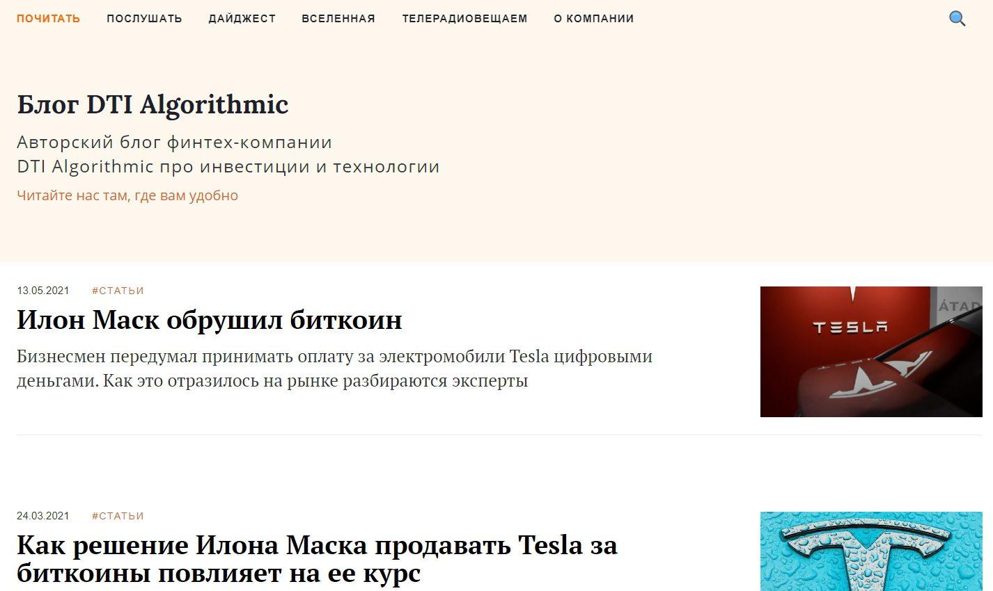 Блог DTI Algorithmic Александра Бутманова
