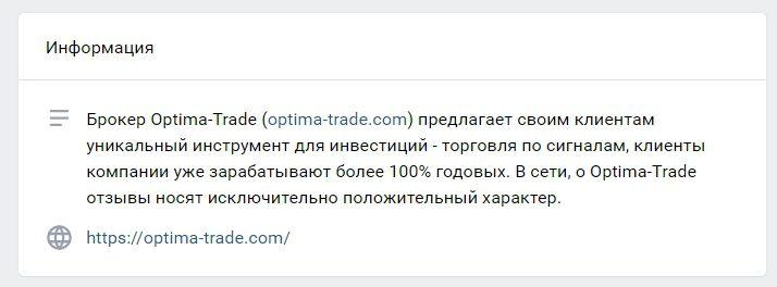 Брокер Optima Trade