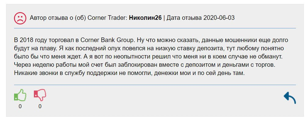 Corner Trader отзывы
