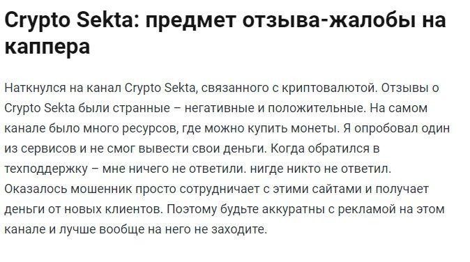 Crypto Sekta отзывы