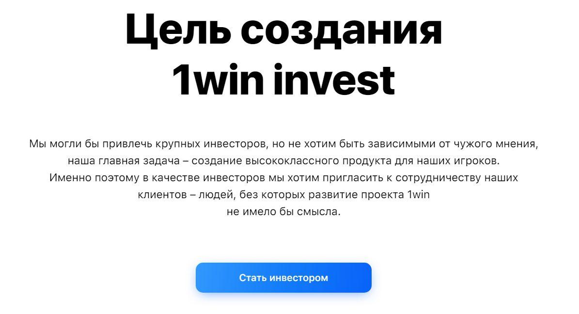 Цель создания 1win invest
