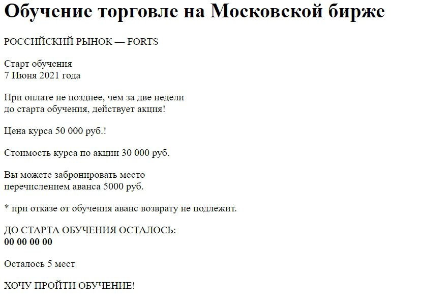 Цена курса Константина Климова