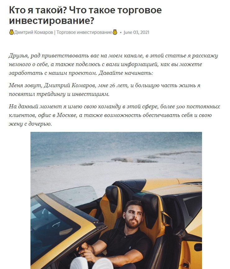 Дмитрий Комаров о себе