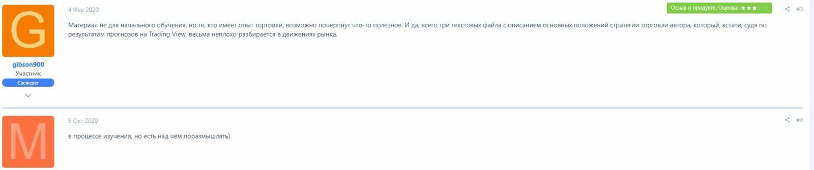 Дмитрий Сапегин отзывы