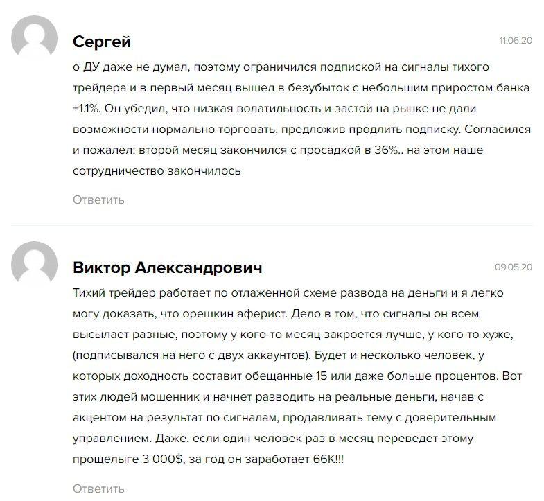 Дмитрий Тихонов отзывы