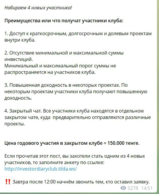 Доступ к клубу Дневник инвестора
