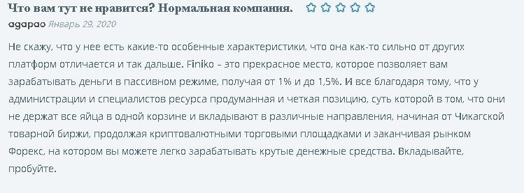 Эдвард Сабиров Финико отзывы