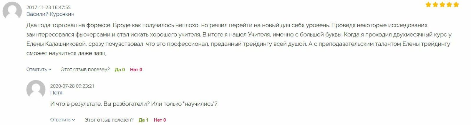 Елена Калашникова отзывы